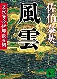風雲<交代寄合伊那衆異聞> (講談社文庫)