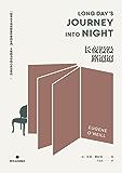 长夜漫漫路迢迢(诺贝尔文学奖得主、4次普利策奖得主尤金·奥尼尔自传性代表作,知名译者乔志高译作。)