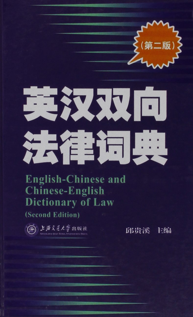 English-Chinese Chinese-English Dictionary of Law (Chinese Edition) (Chinese and English Edition) by Educa Books