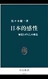 日本的感性 触覚とずらしの構造 (中公新書)