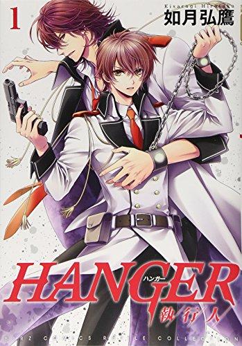 HANGER (1) -執行人- (バーズコミックス ルチルコレクション)