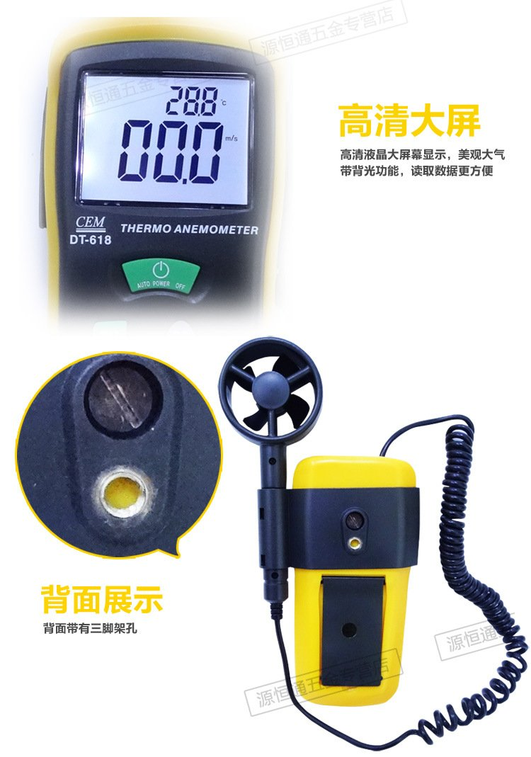 CEM DT-618 digital wind speed anemometer multifunctional anemometer by YARUIFANSEN
