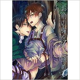 Aot levi x titan reader | Levi (Shingeki no Kyojin)/Reader