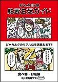 Jakarta Chuzuma Seikatsu Gaido Tabemono Seikatu Hen Jakarta chuduma seikatsu gaido (Japanese Edition)