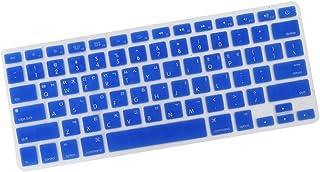kokiya Silikon Abdeckung Korean/Englisch Keyboard Schutz Hülle Für MacBook Pro 13/15' - Schwarz