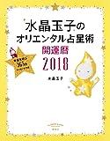 水晶玉子のオリエンタル占星術 幸運を呼ぶ365日メッセージつき 開運暦2018