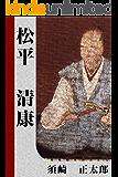 松平清康(kindle special edition)