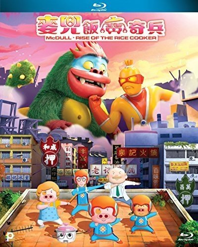 Mcdull: Rise Of The Rice Cooker - Limited Edition (Hong Kong - Import)