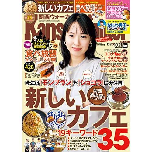 関西ウォーカー 2019年 10/21号 表紙画像