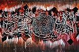 Oil On Canvas Individual Islamic Calligraphy - Aayatal Kursi - Unframed