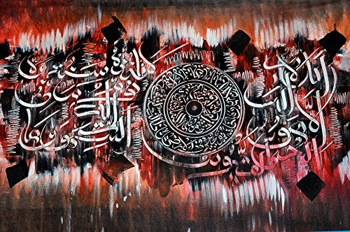 Oil On Canvas Individual Islamic Calligraphy - Aayatal Kursi - Unframed by Islamic Art Online