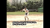 BOYS ・ 八尾フレンドにみる最高峰を目指す実戦 ピッチング ドリル [ 野球 DVD番号 337d ]