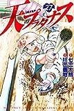 天のプラタナス(27) (講談社コミックス月刊マガジン)