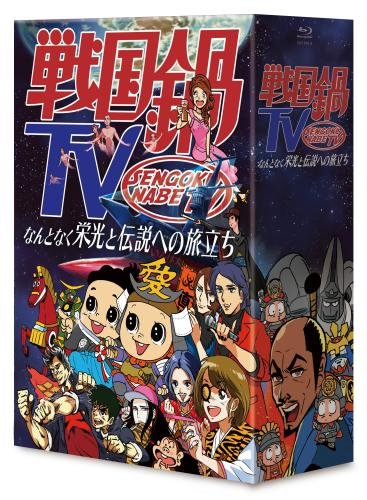 Variety - Sengokunabe TV -Nantonaku Rekishi Ga Manaberu Eizo- Blu-Ray Box (9BDS) [Japan BD] KIXF-340