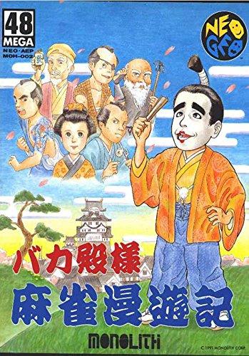バカ殿様麻雀漫遊記(ROMカセット)