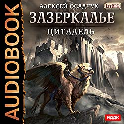 Through the Looking Glass II. Citadel [Russian Edition]