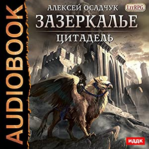 Through the Looking Glass II. Citadel [Russian Edition] Audiobook