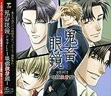 Drama CD by Kichiku Megane-Megane Sochakuban (2007-11-27)
