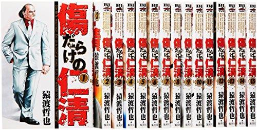 傷だらけの仁清 コミック 全15巻完結セット (ヤングジャンプコミックス)