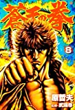 Fist of the Blue Sky (8) (Bunch comics) (2004) ISBN: 4107711293 [Japanese Import]
