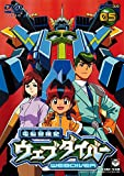 電脳冒険記ウェブダイバー(5) DVD