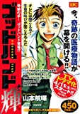 Hand of God Hand Teru miracle! God Hand appearance! ? (Platinum Comics) (2009) ISBN: 4063743764 [Japanese Import]