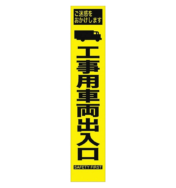 仙台銘板 PX スリム カンバン 蛍光黄色 高輝度 HYS-16 工事用車両 出入口 フレーム付き 立て看板 B01NAZCHE4