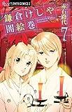 鎌倉けしや闇絵巻 (7) (フラワーコミックスアルファ)