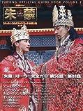 「朱蒙」公式ガイドブック 第3巻