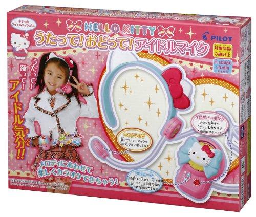 Hello Kitty Sing and Dance Idol Microphone(Japan)