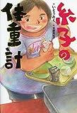糸子の体重計 (単行本図書)