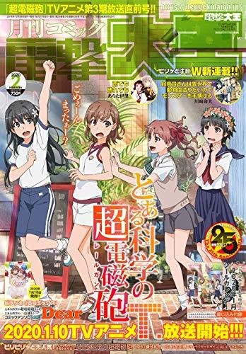 月刊コミック 電撃大王 最新号 表紙画像