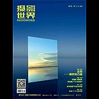 摄影世界 月刊 2018年10期