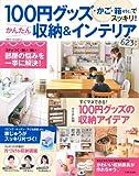 100円グッズ・かご・箱etc (別冊すてきな奥さん)