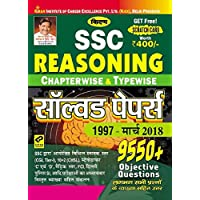 SSC Reasoning Chapterwise & Typewise Solved Paper 1997 April 2018 Hindi - 2272