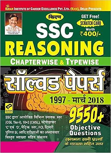 Kiran Reasoning Books Pdf