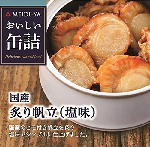 YA delicious canned domestic broiled scallops (salty) 60gX2 pieces