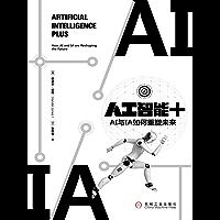 人工智能+:AI与IA如何重塑未来