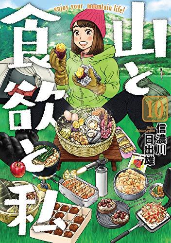 山と食欲と私 10 (BUNCH COMICS)
