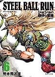 STEEL BALL RUN 6 ジョジョの奇妙な冒険 Part7 (集英社文庫 あ 41-62)
