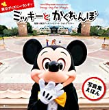 TOKYO Disney RESORT Photography Project Imagining the Magic 東京ディズニーランドで ミッキーと かくれんぼ (ディズニー幼児絵本(書籍))