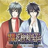 Character Song 3 by Bakumatsu Renka Karyu Kenshide (2007-11-27)