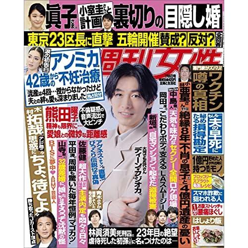 週刊女性 2021年 7/6号 表紙画像
