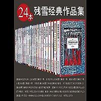 残雪经典作品集(24本套装)(2019诺贝尔文学奖热门候选作家残雪经典作品集)