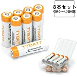 TYBATT 単3形充電池 8本パック 高容量2800mAh 充電式ニッケル水素電池 約1200回使用可能 電池ケース2個も付属 収納便利