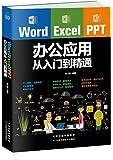 Word/Excel/PPT办公应用从入门到精通(办公效率提升,不用加班,案头随时翻阅的office速查宝典)
