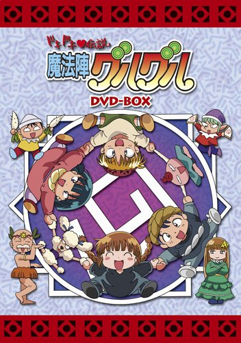 魔法陣グルグル(1994年版)