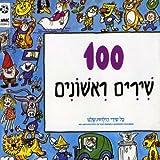 100 Songs 1 & 2