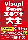 Visual Basic定番ワザ大全