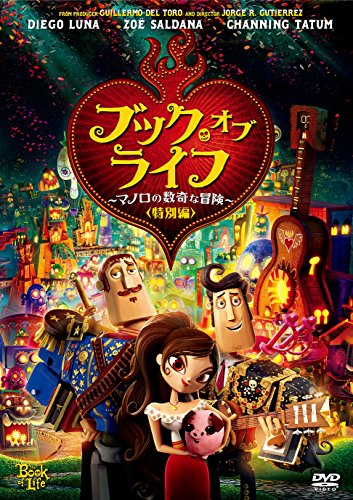 Movie - The Book Of Life Special Edition [Japan DVD] FXBA-58088